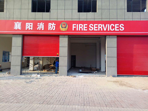 襄阳消防队车库门